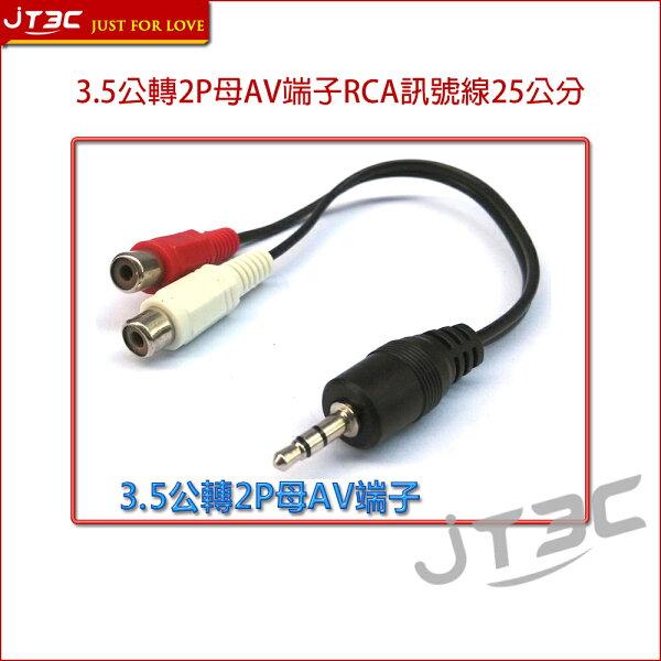 【滿3千15%回饋】3.5公轉2P母AV端子RCA訊號線25公分※回饋最高2000點