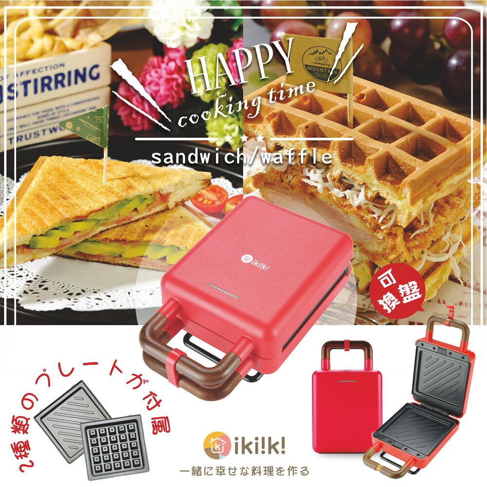 IKiiKi伊崎 二合一熱壓土司機/三明治機/鬆餅機IK-SM2001(紅)IK-SM2002(綠)