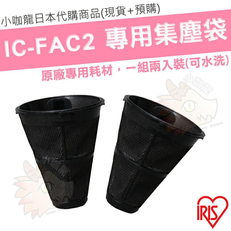 【小咖龍日本代購】【現貨】 日本 IRIS IC-FAC2 除蟎吸塵器 耗材 集塵濾網 集塵袋 一組2入 CF-FS2
