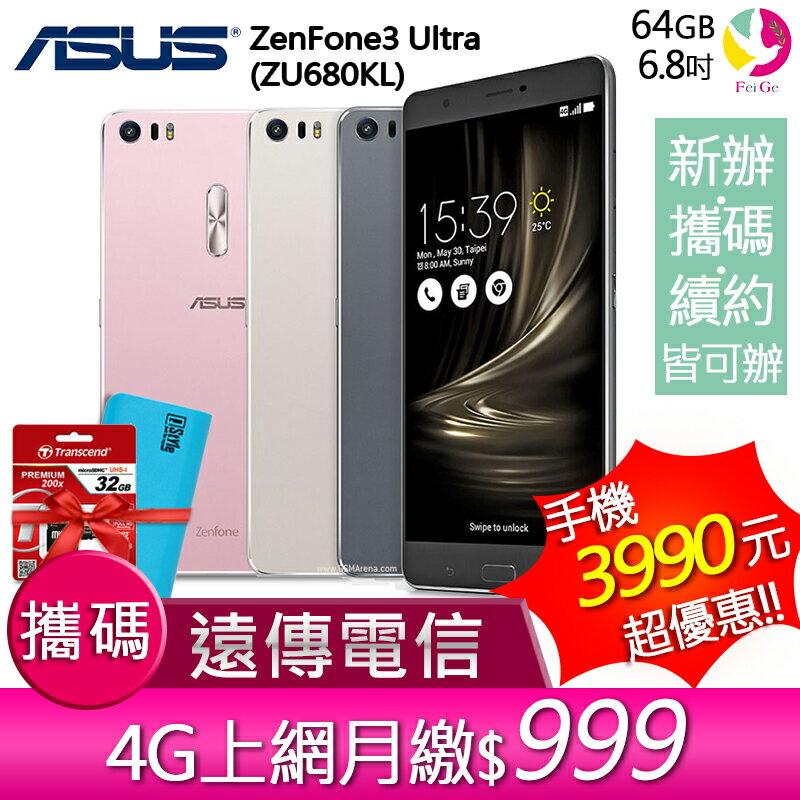 華碩ASUS ZenFone3 Ultra ZU680KL 攜碼至遠傳 4G 上網月繳 9