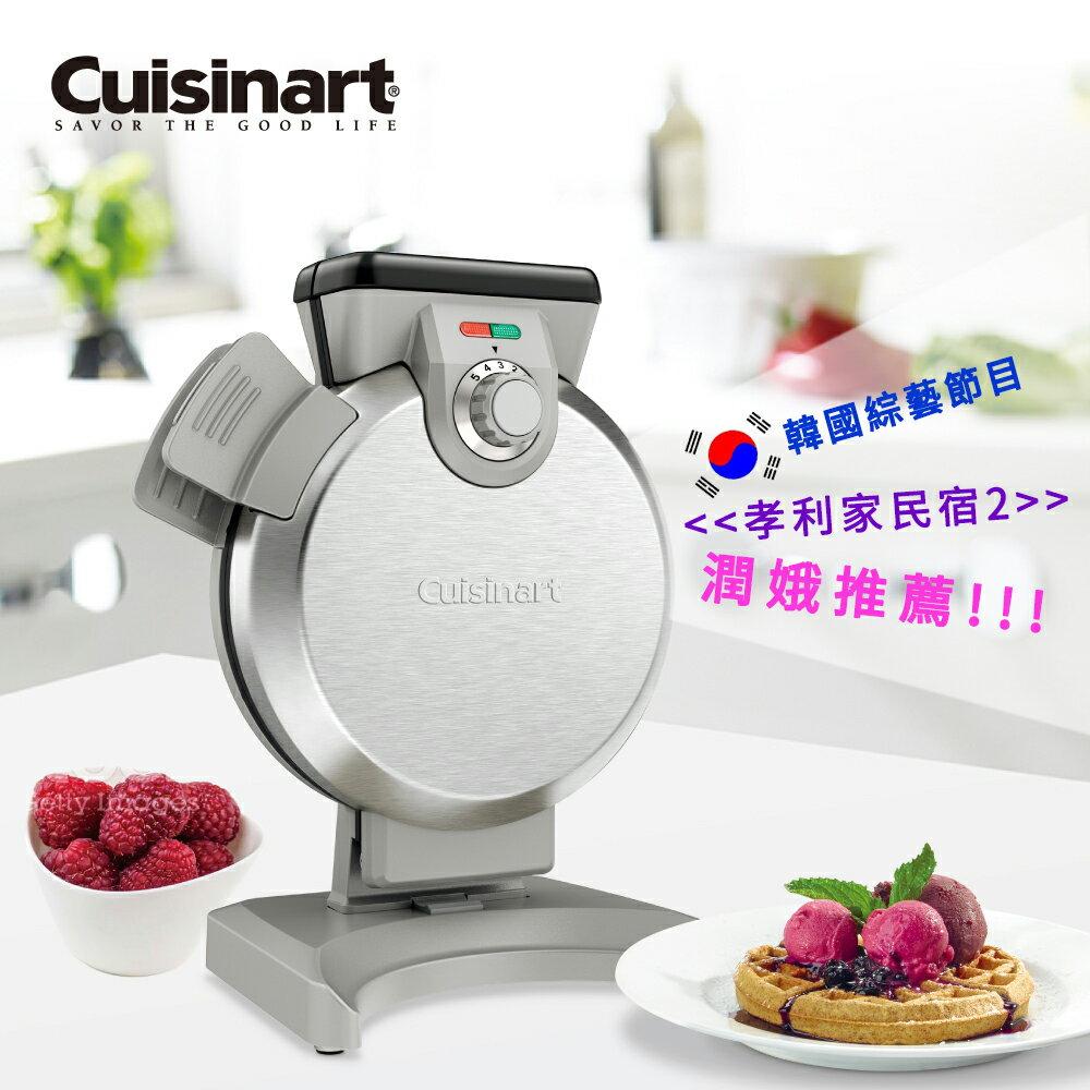 【孝利家民宿2-潤娥推薦】美國Cuisinart 美膳雅直立式鬆餅機 WAF-V100TW