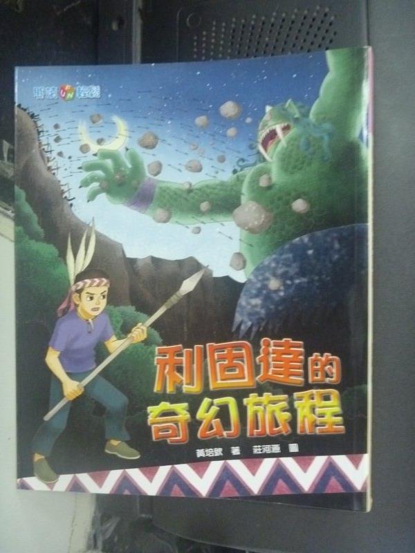 【書寶二手書T9/兒童文學_JME】利固達的奇幻旅程_黃培欽