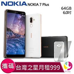 Nokia 7 Plus 攜碼至 台灣之星  4G 月繳999手機$1元【贈9H鋼化玻璃保護貼*1+氣墊空壓殼*1】