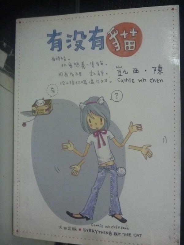 【書寶二手書T4/繪本_HSL】有沒有貓_凱西陳