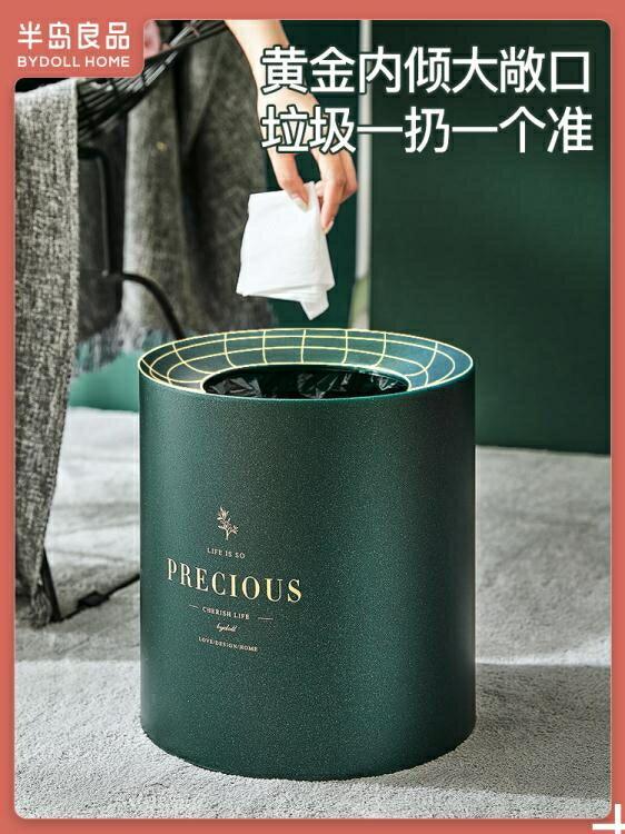 垃圾桶 垃圾桶家用北歐創意客廳高檔雙層臥室廚房衛生間廁所大號圓形筒