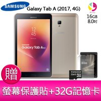 Samsung 三星到★PGS會員可再折850元★ Samsung Galaxy Tab A 8.0 2017 (T385)平板電腦  『贈32G記憶卡*1+螢幕保護貼*1』