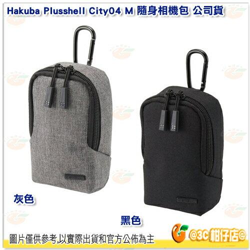 附登山扣 Hakuba Plusshell City04 M 隨身相機包 公司貨 攝影腰包 可放RX100M5A GR3 等小相機 - 限時優惠好康折扣