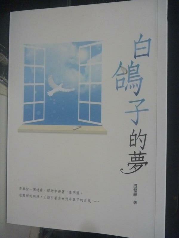 【書寶二手書T7/一般小說_JDZ】白鴿子的夢_殷健靈