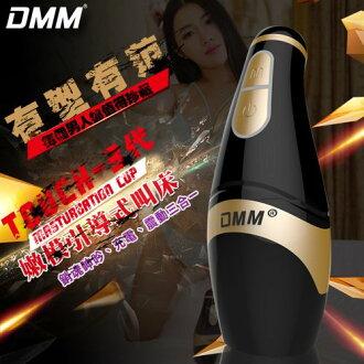【紫星情趣用品】DMM-TOUCH 3代 引導式呻吟12段變頻震動自慰杯-黑金乳交杯(AC00016)