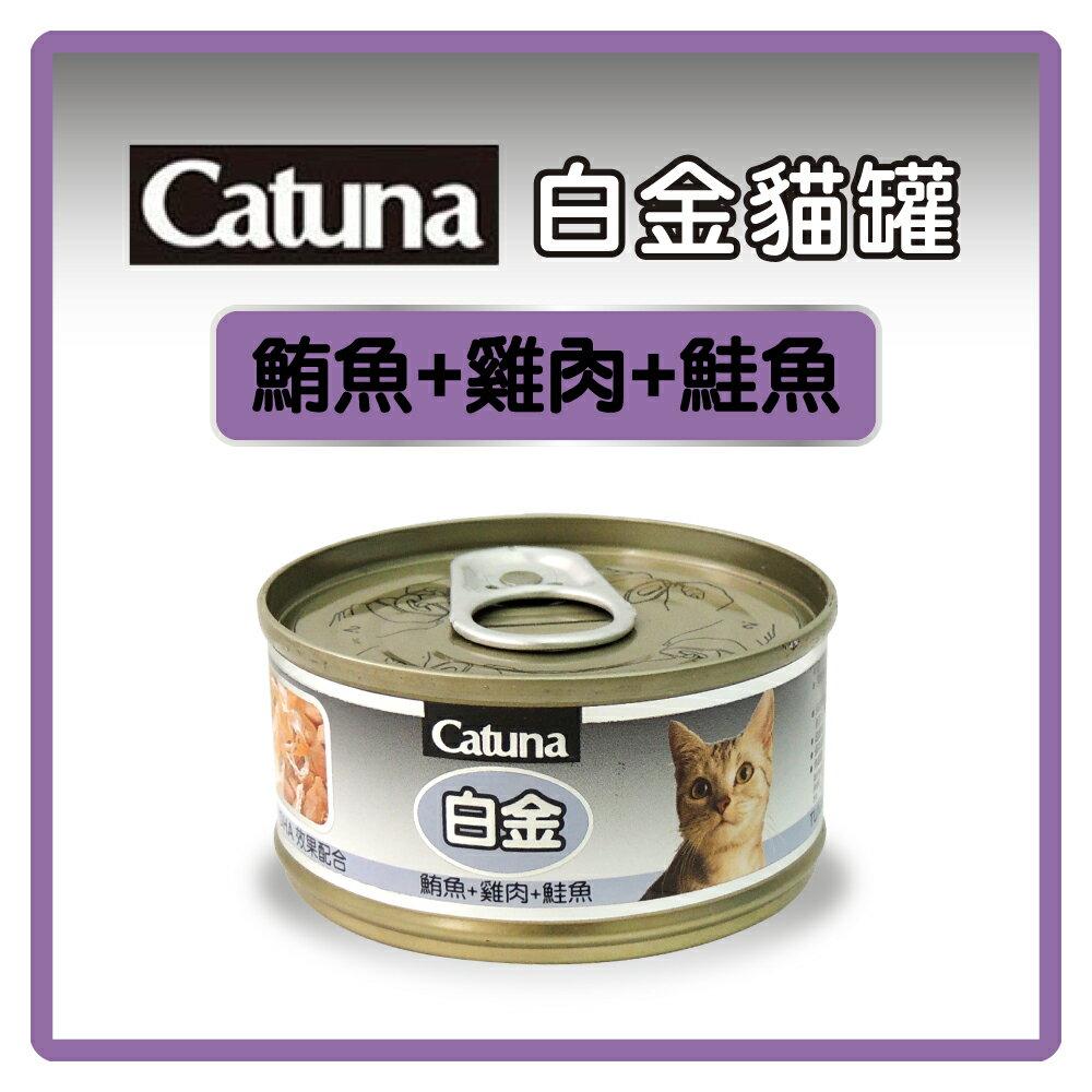 Catsin / Catuna 白金 貓罐(鮪魚+鮭魚+雞肉)80g 可超取(C202B02)