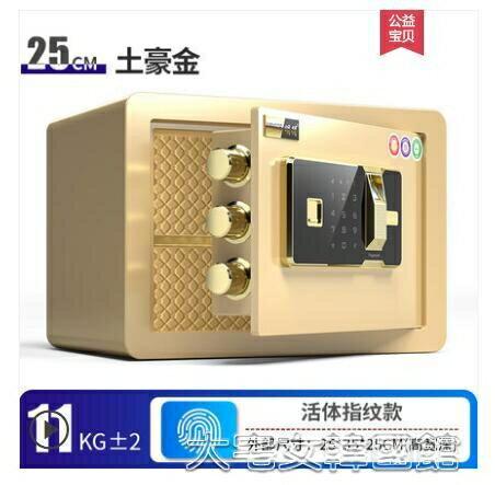 【快速出貨】保險箱明得保險櫃家用小型25cm30cm辦公指紋密碼床頭櫃全鋼防盜入墻入衣創時代3C 交換禮物 送禮