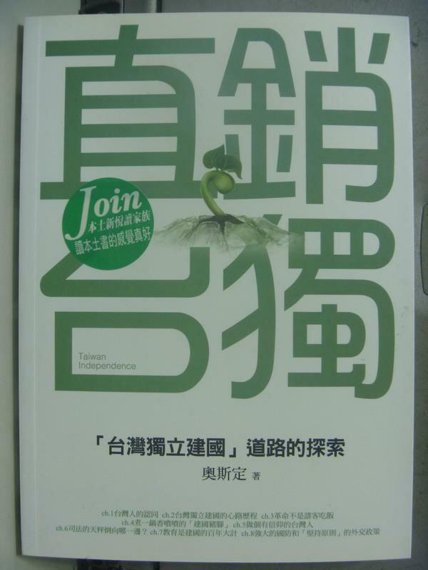 【書寶二手書T6/政治_HDV】直銷台獨:「台灣獨立建國」道路的探索_奧斯定