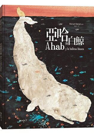 亞哈與白鯨 0