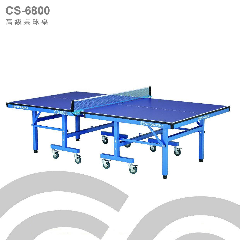 【1313健康館】Chanson強生牌 CS-6800高級桌球桌(板厚22mm)專人到府安裝
