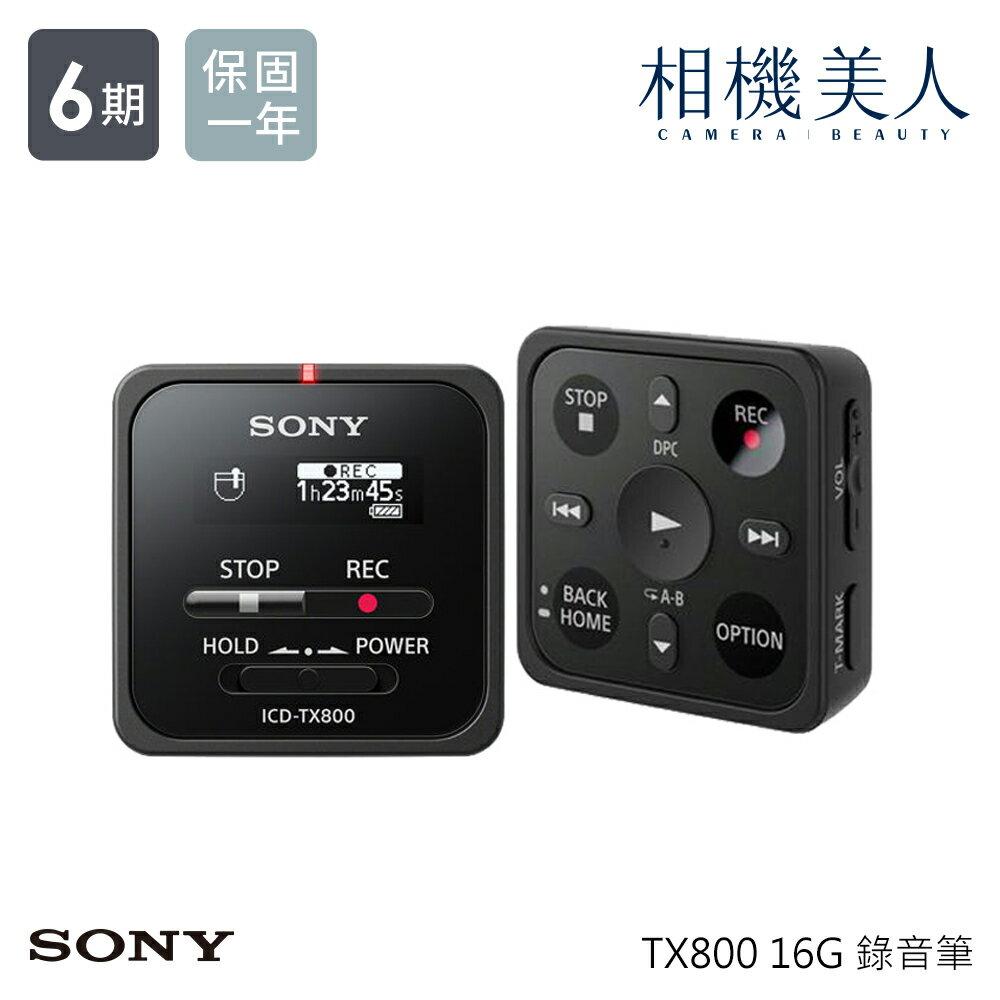 <br/><br/>  SONY TX800 16G 錄音筆 多功能 數位錄音筆 公司貨 錄音筆 學生<br/><br/>