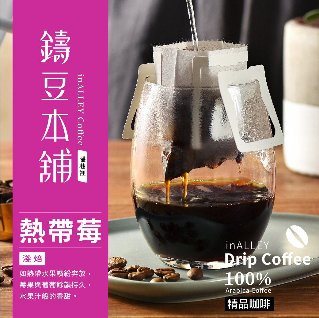 【鑄豆本舖】精品掛耳咖啡任選四盒$949(每盒7包) 1