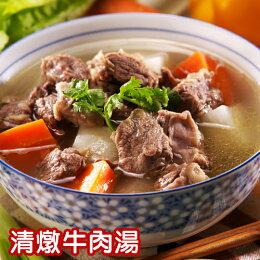 史家庄清燉牛肉湯 2包組 50年老店年度最下殺