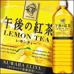 KIRIN麒麟午後紅茶-檸檬風味(1.5L)