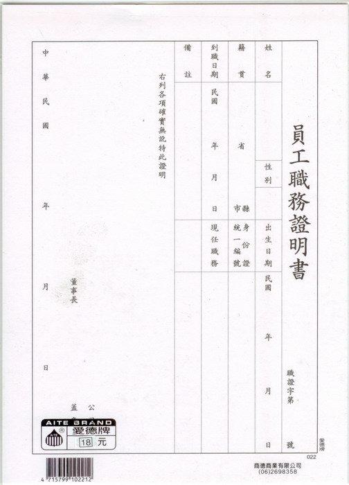 愛德 022-1 在職證明書 (袋入) ( 6入)