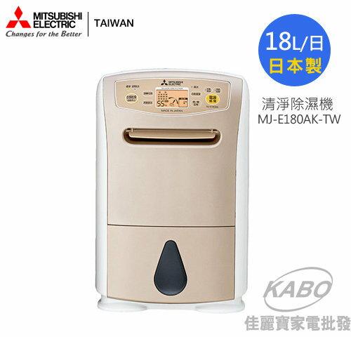 【佳麗寶】除溼神器↘(Mistubishi三菱)日製清靜除濕機18L/日【MJ-E180AK-TW】現貨