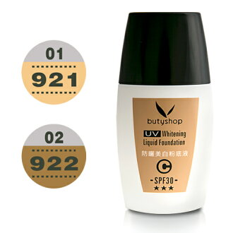 防曬美白粉底液(SPF30★★★)UV Whitening Liquid Foundation (31ml)