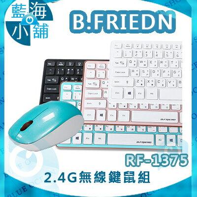 B-FRIEND 茂林 RF1375 2.4G 無線鍵鼠組 四色任選★有注音符號/中英文系列標示