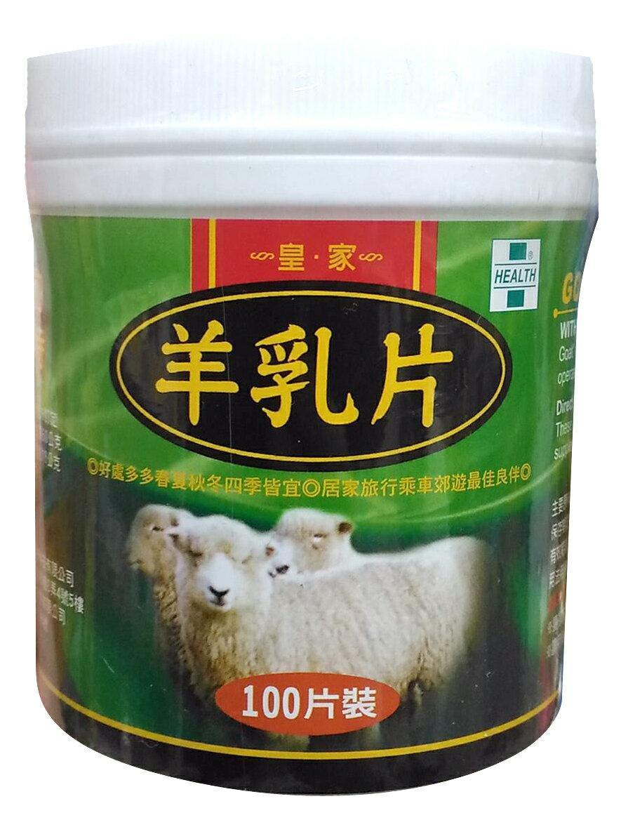 皇家 羊乳片100片【德芳保健药妆】