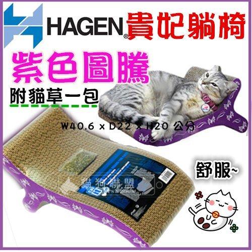 貓狗樂園 加拿大Hagen赫根~Cat it~貓用~紫色圖騰貴妃躺椅~350元