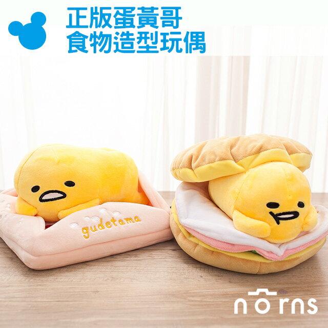 NORNS【正版蛋黃哥食物造型玩偶】娃娃 漢堡 披薩 PIZZA 食玩 Gudetama