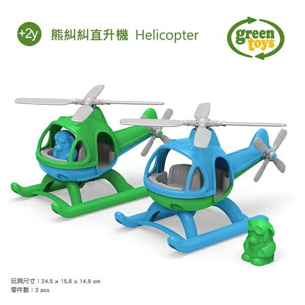 ~美國 Greentoys~熊糾糾直升機  兩色