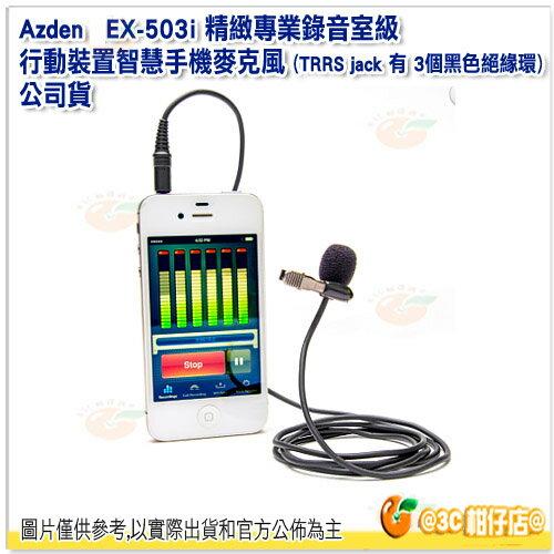 日本 Azden EX-503i 手機麥克風 開年公司貨 行動裝置麥克風 全民記者
