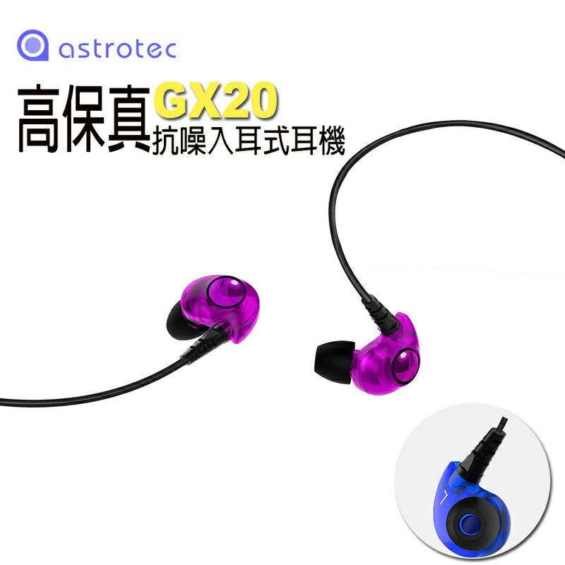 <br/><br/>  志達電子 GX20 Astrotec 阿思翠 耳掛式耳道式耳機 支援線控 清晰清脆人聲 Android iOS切換支援<br/><br/>