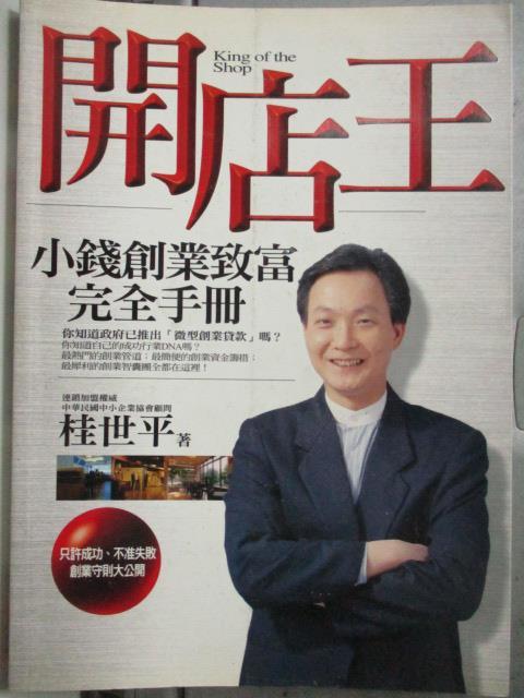 ~書寶 書T7/投資_HBJ~開店王:小錢創業致富完全手冊_桂世平  著