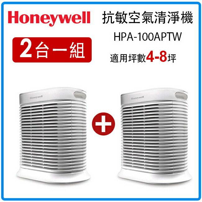 【預購】【2台一組】Honeywell 抗敏系列空氣清淨機 HPA-100APTW - 限時優惠好康折扣