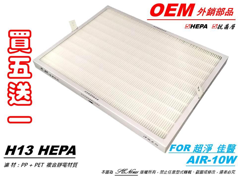 【米歐 HEPA 濾心】適用 佳醫 超淨 AIR-10W 第1~4層 空氣清淨機 同 HEPA-10 C0-10 CPZ除甲醛 VOC