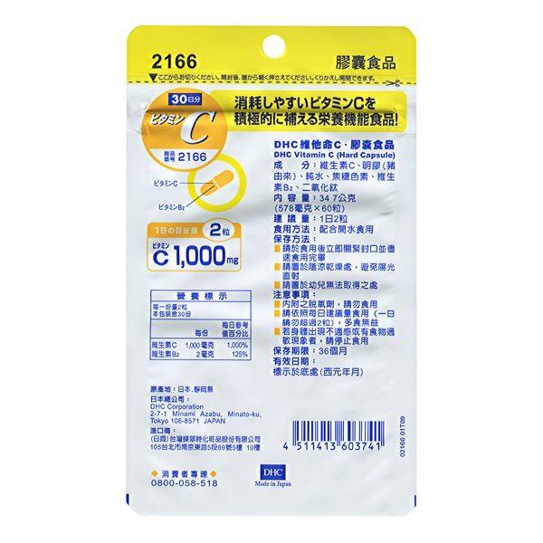 (5入組) DHC 維他命C /  維他命B群 60粒 專品藥局 2
