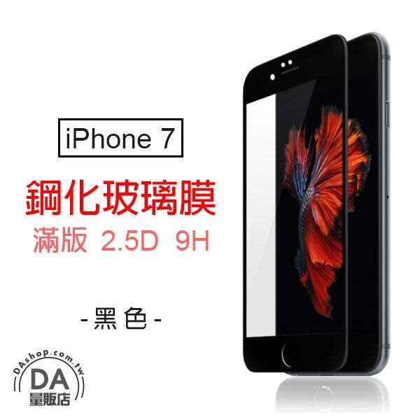 ~DA量販店~iphone 7 2.5D 滿版 鋼化 玻璃 螢幕 保護貼 保護膜 黑^(W