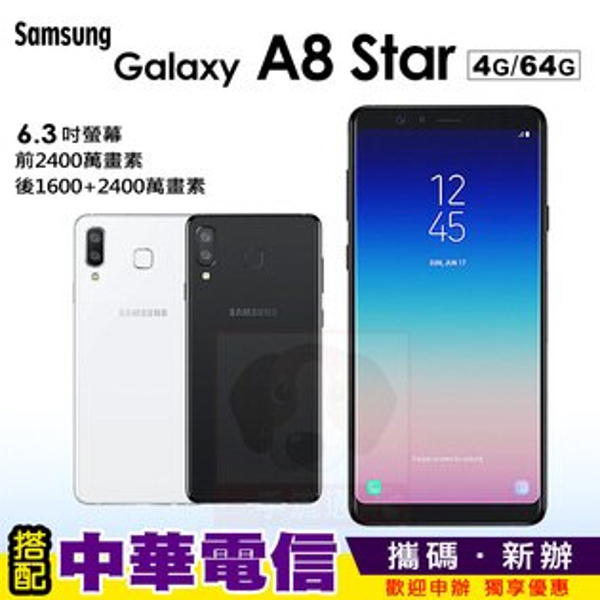 SamsungGalaxyA8Star攜碼中華大4G上網月租方案手機優惠