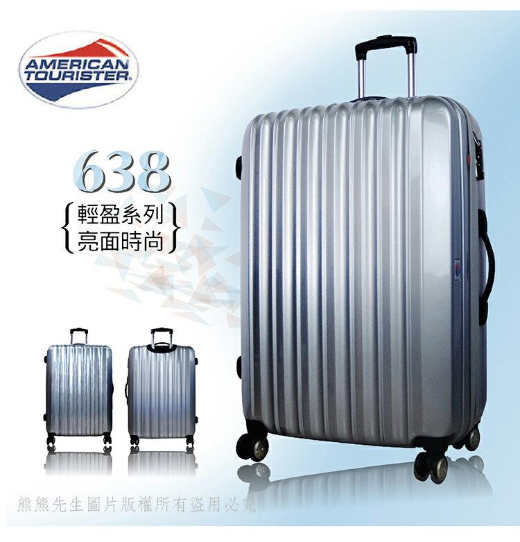 《熊熊先生》69折特惠 新秀麗 AmericanTourister美國旅行者 638旅行箱行李箱 22吋 TSA鎖 雙排輪飛機輪