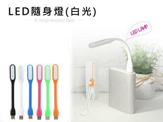 【A-HUNG】USB LED隨身燈 LED燈 筆記型電腦燈 USB燈 電腦燈 小夜燈 小抬燈 小米同款 可搭 行動電源
