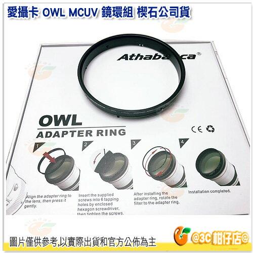 愛攝卡 AAT304 OWL 150mm MCUV 鏡環組 for NIKON 400/f2.8 楔石公司貨