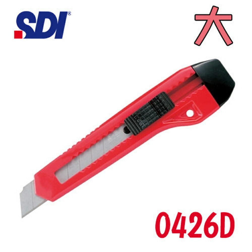 【哇哇蛙】手牌 SDI 經濟型大美工刀(後推自動鎖定) 0426D