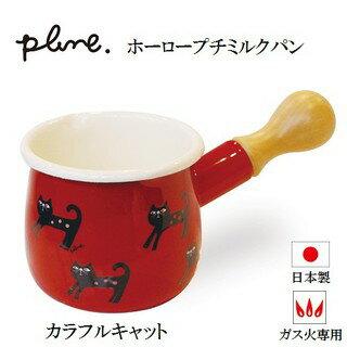 日本製Plune琺瑯木柄牛奶鍋無蓋550ml紅貓*夏日微風*