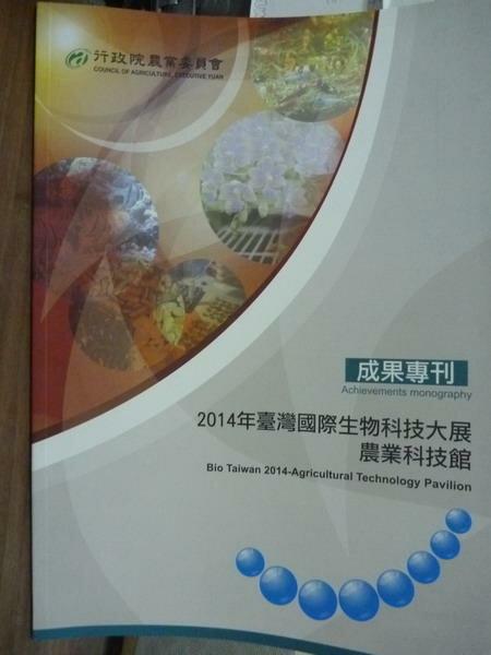 【書寶二手書T5/科學_PJC】2014臺灣國際生物科技大展農業科技館(成果專刊)