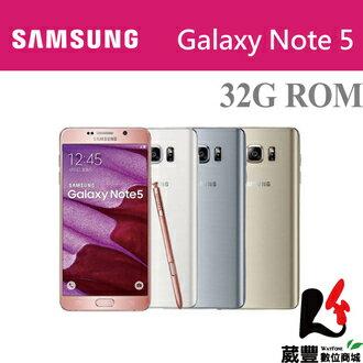 【實展福利品】Samsung Galaxy Note 5 N9208 32G 智慧手機贈皮套+自拍棒+立架【葳豐數位商城】