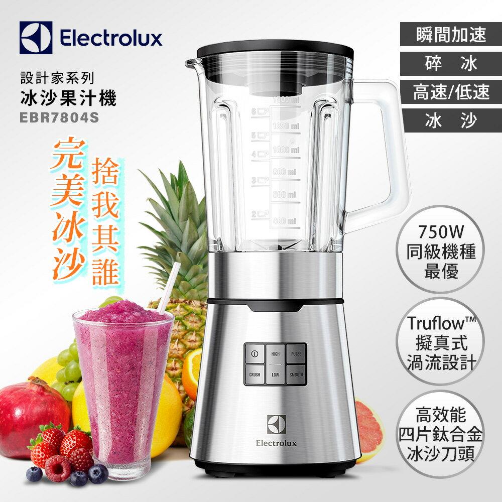 【Electrolux 伊萊克斯】設計家系列.冰沙果汁機(EBR7804S)
