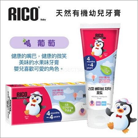✿蟲寶寶✿【韓國RICOBaby】天然有機幼兒牙膏60g(草莓/葡萄)4個月~4歲適用,木糖醇兒童牙膏DE095