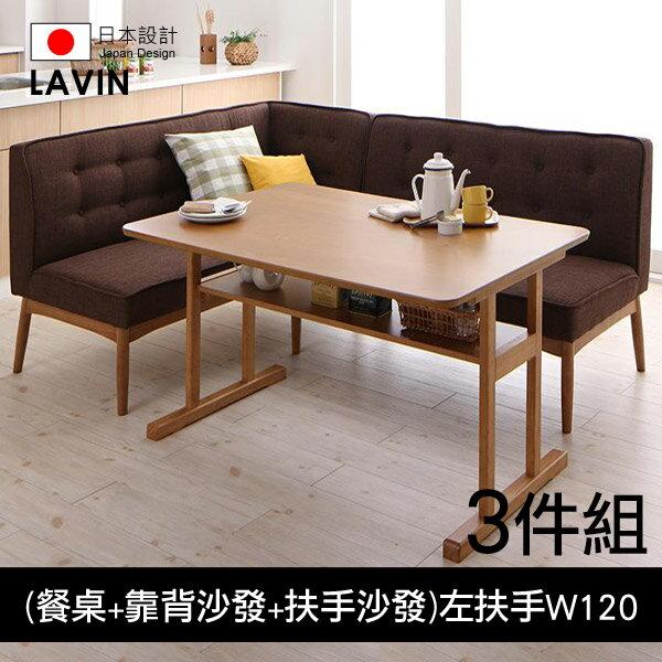 【LAVIN】日本設計北歐設計客餐廳家具組_3件組(餐桌+靠背沙發1張+扶手沙發1張)左扶手W120 - 限時優惠好康折扣