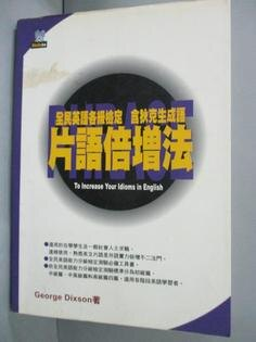 【書寶二手書T1/語言學習_IPO】英文片語倍增法_GEORGEDIXSO