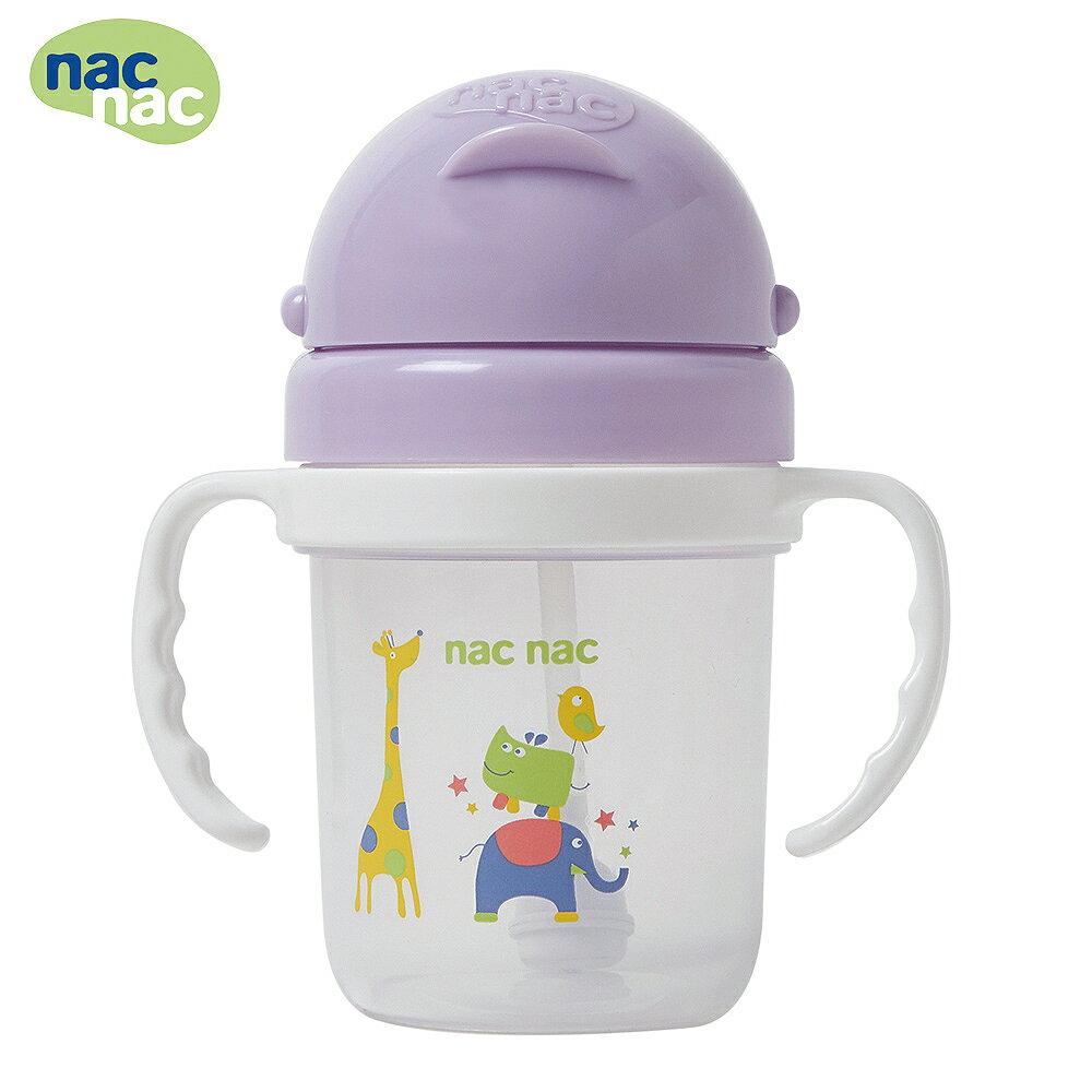 【菁品大賞】nac nac 滑蓋吸管杯(贈替換吸管 x1)